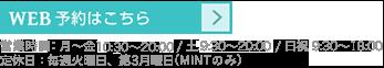 TEL:03-3713-4745 [電話受付:月~金11:00〜21:00 土日祝10:00〜20:00/定休日:毎週火曜日、第3月曜日]