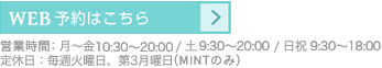 TEL:03-3713-4745 [営業時間:月~金10:30〜20:00 土9:30〜20:00 日・祝9:30~18:00/定休日:毎週火曜日、第3月曜日(MINTのみ)]